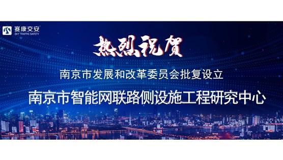 南京市智能网联路侧设施工程研究中心