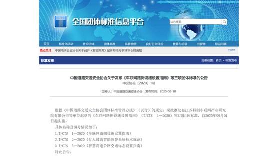 车联网领域3项全国团体标准发布
