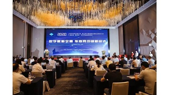 2020数字网联交通大会在南京召开